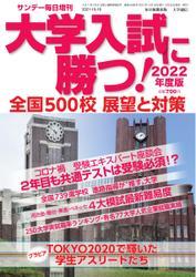 サンデー毎日増刊 (大学入試に勝つ!2022年度版 展望と対策)