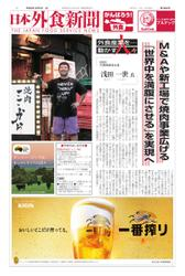 日本外食新聞 (2021/10/5号)