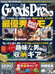 月刊GoodsPress(グッズプレス) (2021年11月号)
