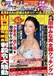 週刊アサヒ芸能 [ライト版] (10/14号)
