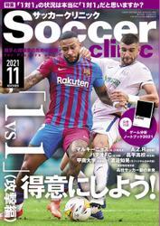 サッカークリニック (2021年11月号)