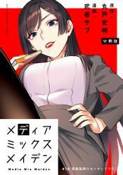 メディアミックスメイデン【単話】