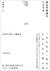 西太平洋連合のすすめ―日本の「新しい地政学」