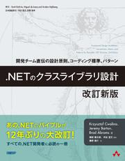 .NETのクラスライブラリ設計 改訂新版 開発チーム直伝の設計原則、コーディング標準、パターン