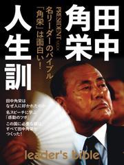 田中角栄 人生訓