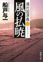 風の払暁―満州国演義一―(新潮文庫)