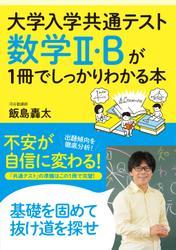 大学入学共通テスト 数学II・Bが1冊でしっかりわかる本