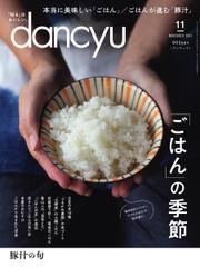 dancyu(ダンチュウ) (2021年11月号)
