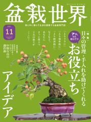 盆栽世界 (2021年11月号)