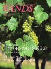 WANDS(ウォンズ) (No.429)