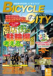 BICYCLE CITY 2021年9月号