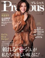 Precious(プレシャス) (2021年11月号)