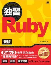 独習Ruby 新版