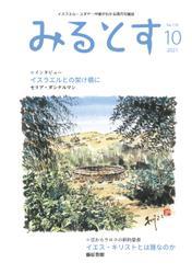 みるとす(MYRTOS) (2021/10/10)