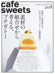 cafe-sweets(カフェスイーツ) (vol.208)