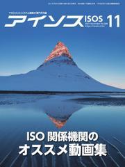 月刊アイソス (2021年11月号)