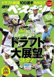 週刊ベースボール (2021年10/18号)