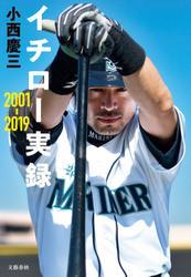 イチロー実録 2001-2019