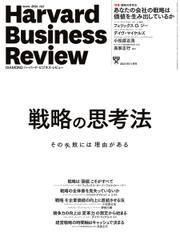 DIAMONDハーバード・ビジネス・レビュー (2021年11月号)