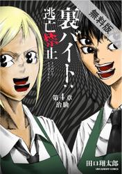 【期間限定無料配信】裏バイト:逃亡禁止【単話】