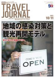 週刊トラベルジャーナル (2021年10/11号)