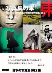 写真集の本 明治~2000年代までの日本の写真集662