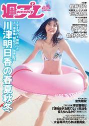 週刊プレイボーイ/週プレ (No.43)