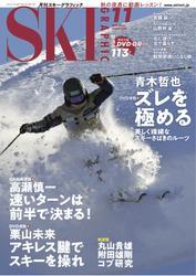 スキーグラフィックNo.508