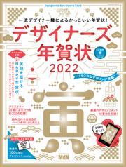 デザイナーズ年賀状2022