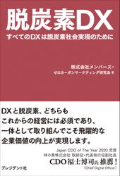 脱炭素DX――すべてのDXは脱炭素社会実現のために