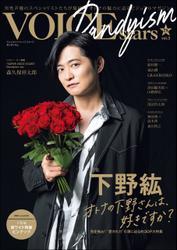 TVガイドVOICE STARS Dandyism vol.3