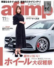 af・imp (オートファッションインプ) (2021年11月号)