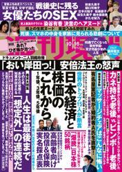 週刊現代 (2021年10/16号)