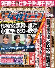 週刊女性セブン (2021年10/21号)