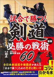 試合で勝つ!剣道 必勝の戦術60 新版