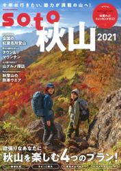 soto 秋山2021