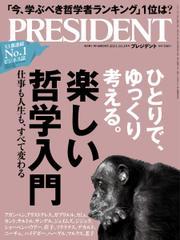 PRESIDENT(プレジデント) (2021年10.29号)