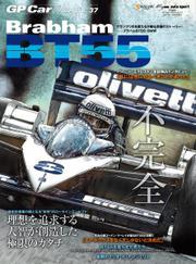 GP Car Story(ジーピーカーストーリー) (Vol.37)
