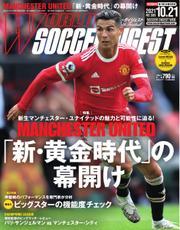 WORLD SOCCER DIGEST(ワールドサッカーダイジェスト) (10/21号)