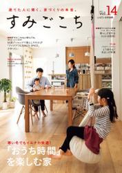 すみごこち vol.14