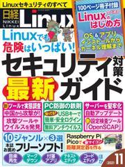日経Linux(日経リナックス) (2021年11月号)