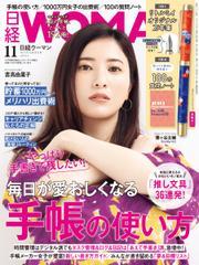 日経ウーマン (2021年11月号)
