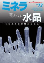 ミネラ(MINERA) (No.73)