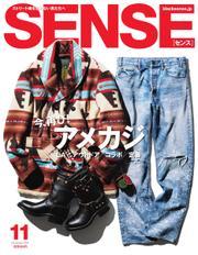 SENSE(センス) (2021年11月号)