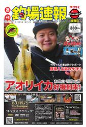週刊 釣場速報 関西版 (2021/10/15号)