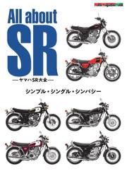 Motor Magazine Mook(モーターマガジンムック) (All about SR ヤマハSR大全)