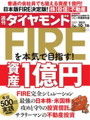週刊ダイヤモンド (2021年10/16号)