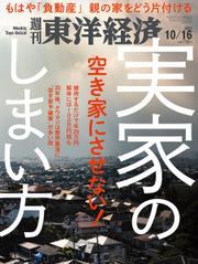週刊東洋経済 (2021年10/16号)