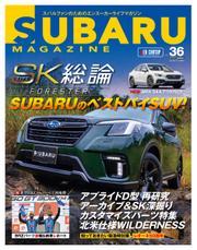 SUBARU MAGAZINE(スバルマガジン) (Vol.36)