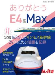 旅と鉄道 増刊 (2021年10月号)